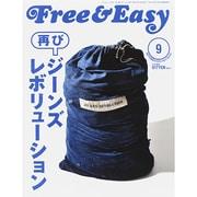Free & Easy (フリーアンドイージー) 2014年 09月号 [雑誌]