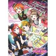 ラブライブ!スクールアイドルフェスティバルofficial fan book [単行本]