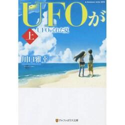 UFOがくれた夏〈上〉(アルファポリス文庫) [文庫]