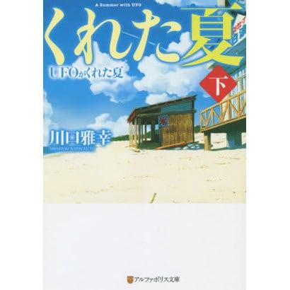 UFOがくれた夏〈下〉(アルファポリス文庫) [文庫]