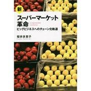 新・スーパーマーケット革命―ビッグビジネスへのチェーン化軌道 [単行本]