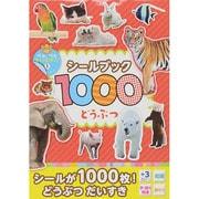 シールブック1000 どうぶつ(ぺたぺたチャンピオン!〈1〉) [単行本]