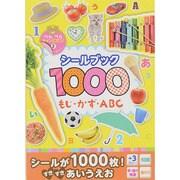シールブック1000 もじ・かず・ABC(ぺたぺたチャンピオン!〈2〉) [単行本]