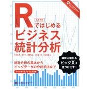 Rではじめるビジネス統計分析―統計分析の基本からビッグデータの分析手法まで [単行本]