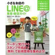 小さなお店のLINE@集客・販促ガイド [単行本]
