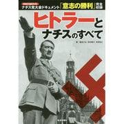 ヒトラーとナチスのすべて [単行本]