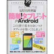 おとなの入門書簡単!タブレットfor Android(超トリセツ) [単行本]