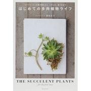 はじめての多肉植物ライフ―スタイリッシュな寄せ植えから、ふやし方、育て方まで [単行本]