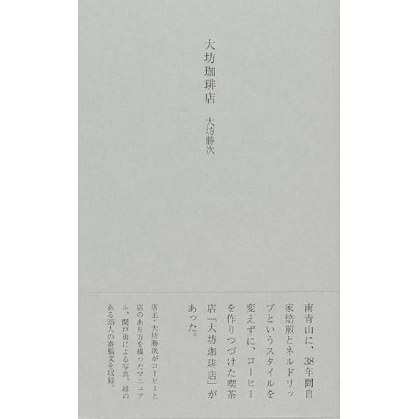 大坊珈琲店 改訂版 [単行本]