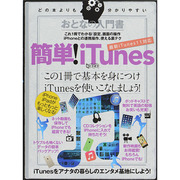 おとなの入門書簡単!iTunes-最新iTunes11対応(超トリセツ) [単行本]