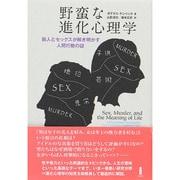 野蛮な進化心理学―殺人とセックスが解き明かす人間行動の謎 [単行本]