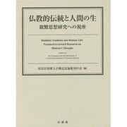 仏教的伝統と人間の生―親鸞思想研究への視座 [単行本]