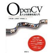 OpenCVによる画像処理入門 [単行本]