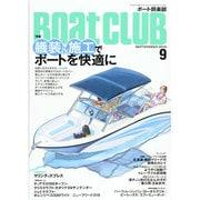Boat CLUB (ボートクラブ) 2014年 09月号 [雑誌]