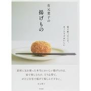 有元葉子の揚げもの―家で作ってこそ、まっとうでおいしい [単行本]