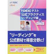 TOEICテスト公式プラクティス リーディング編 [単行本]