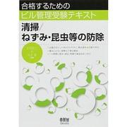合格するためのビル管理受験テキスト 清掃/ねずみ・昆虫等の防除 [単行本]