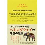 キリマンジャロの雪 THE SNOWS OF KILIMANJARO/フランシス・マカンバーの短く幸せな生涯 THE SHORT HAPPY LIFE OF FRANCIS MACOMBER(金原瑞人MY FAVORITES) [単行本]