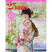 25ansウエディング 花嫁のきもの vol.8 (FG MOOK) [ムックその他]