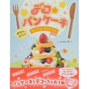 デコ★パンケーキ―めちゃカワかんたんデコレシピ [単行本]
