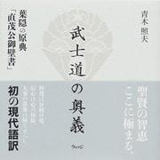 武士道の奥義―葉隠の原典「直茂公御壁書」 [単行本]