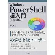 Windows PowerShell超入門「4.0対応」 [単行本]