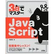 3日でマスターJavaScript [単行本]