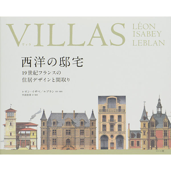 VILLAS 西洋の邸宅―19世紀フランスの住居デザインと間取り [単行本]