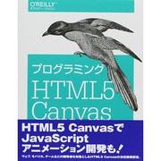 プログラミングHTML5 Canvas―ウェブ・モバイル・ゲーム開発者のためのアプリケーション開発ガイド [単行本]