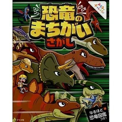 ワクワクどきどき 恐竜のまちがいさがし(みんなでチャレンジ!) [単行本]