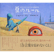 夏のルール [絵本]