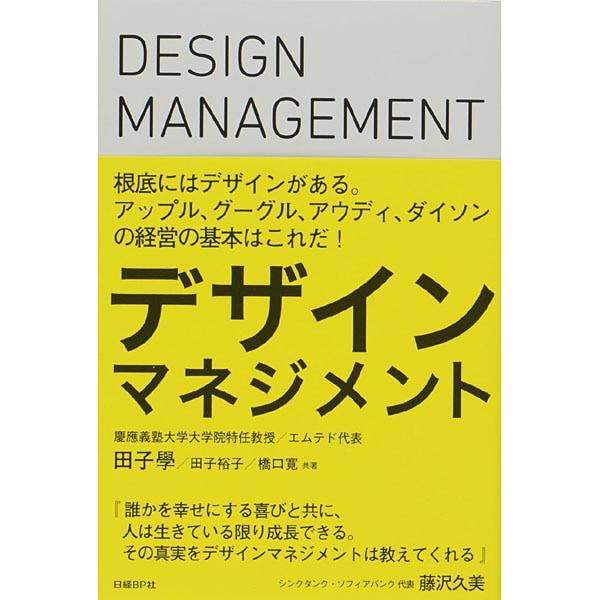 デザインマネジメント [単行本]