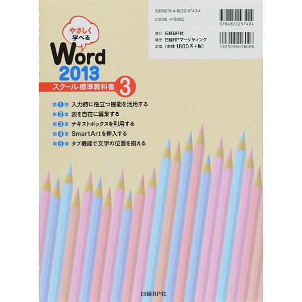 やさしく学べるWord2013スクール標準教科書〈3〉 [単行本]