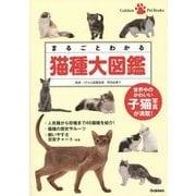 まるごとわかる猫種大図鑑(Gakken Pet Books) [単行本]