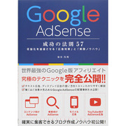 Google AdSense成功の法則57―収益化を加速させる「広告対策」と「実践ノウハウ」 [単行本]