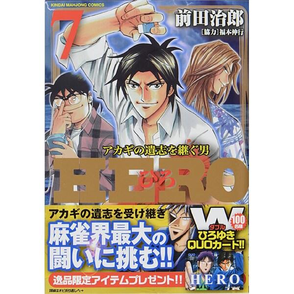 HERO 7(近代麻雀コミックス) [コミック]