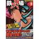 鉄火場のシン 9(近代麻雀コミックス) [コミック]