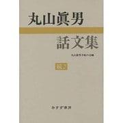 丸山眞男話文集〈続2〉 [全集叢書]