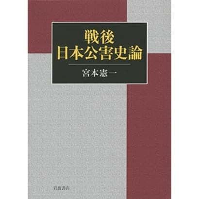 戦後日本公害史論 [単行本]