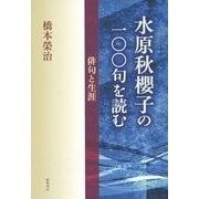 水原秋櫻子の一〇〇句を読む―俳句と生涯 [単行本]