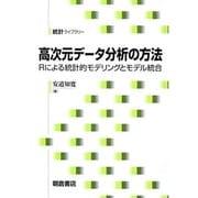 高次元データ分析の方法―Rによる統計的モデリングとモデル統合(統計ライブラリー) [全集叢書]