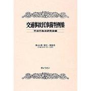 交通事故民事裁判例集〈第44巻 索引・解説号〉平成23年1月-12月 [単行本]