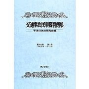 交通事故民事裁判例集〈第46巻第1号〉平成25年1月・2月 [単行本]