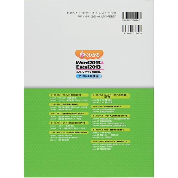 よくわかるWord2013&Excel2013スキルアップ問(FOM出版のみどりの本) [単行本]