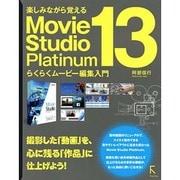 楽しみながら覚えるMovie Studio Platinum 13―らくらくムービー編集入門 [単行本]
