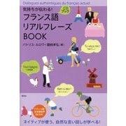 フランス語リアルフレーズBOOK―気持ちが伝わる!CDブック [単行本]