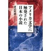 アメリカ文学に触発された日本の小説 [単行本]