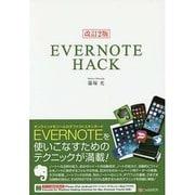 EVERNOTE HACK 改訂2版 [単行本]