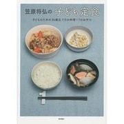笠原将弘の子ども定食―子どものための36献立115の料理+7のおやつ [単行本]