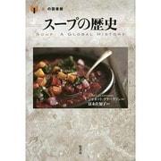 スープの歴史(「食」の図書館) [単行本]
